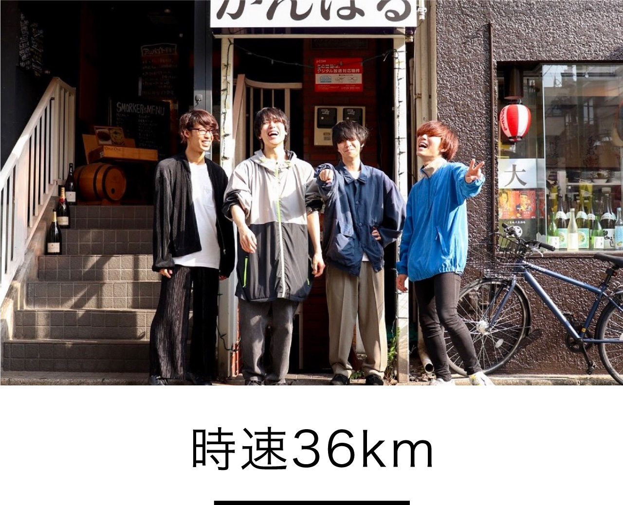 時速36km